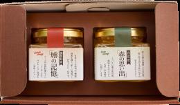 120g入り2本ギフトセット(百花蜜、燻製蜂蜜)